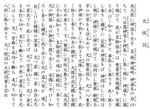 2019y11m14d_大祓詞1