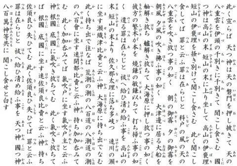 2019y11m14d_大祓詞2