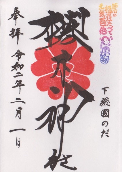 200201野田櫻木神社B