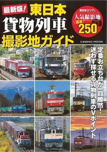 貨物列車撮影ガイド