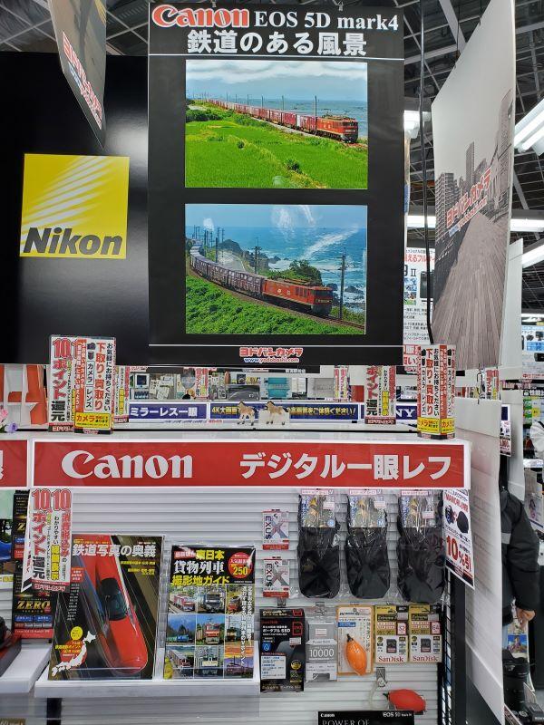 ヨドバシカメラ貨物列車