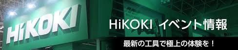 HIKOKI 夕展 チラシA4