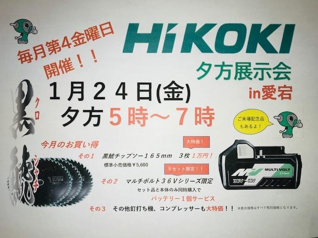 HIKOKI 夕展 写真