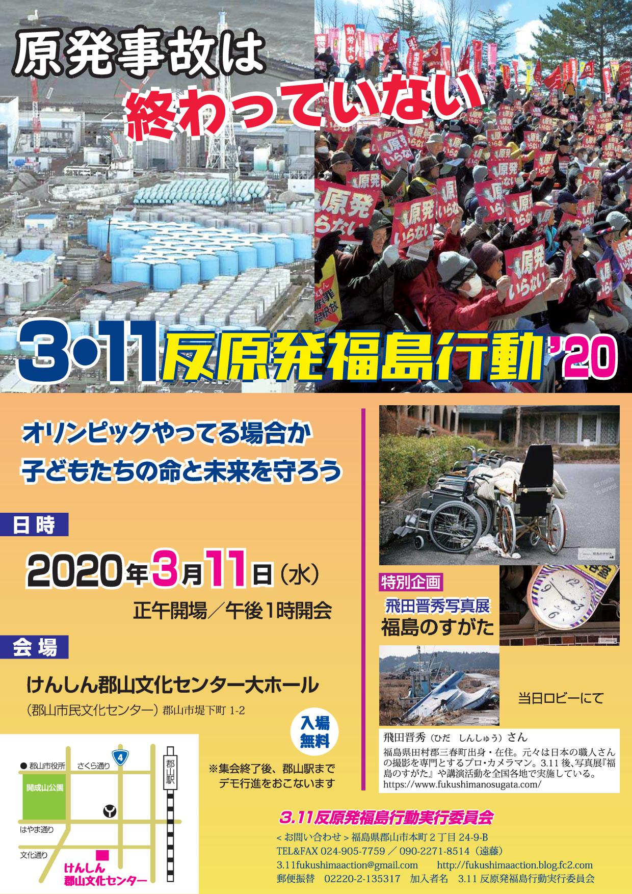https://blog-imgs-132.fc2.com/f/u/k/fukushimaaction/2020311omote.jpg