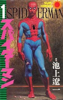 日本版スパイダーマン