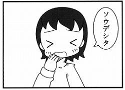 ソウデシタ
