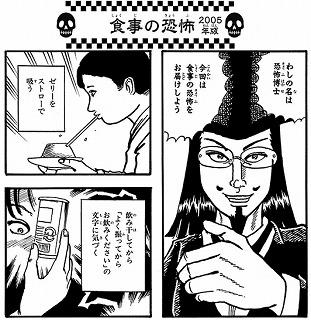 食事の恐怖 2005