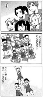 ダンス・スポーツ