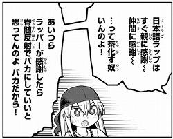 日本語ラップ