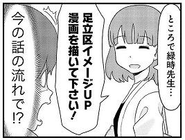 足立区イメージUP漫画