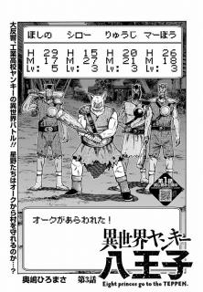 異世界ヤンキー八王子
