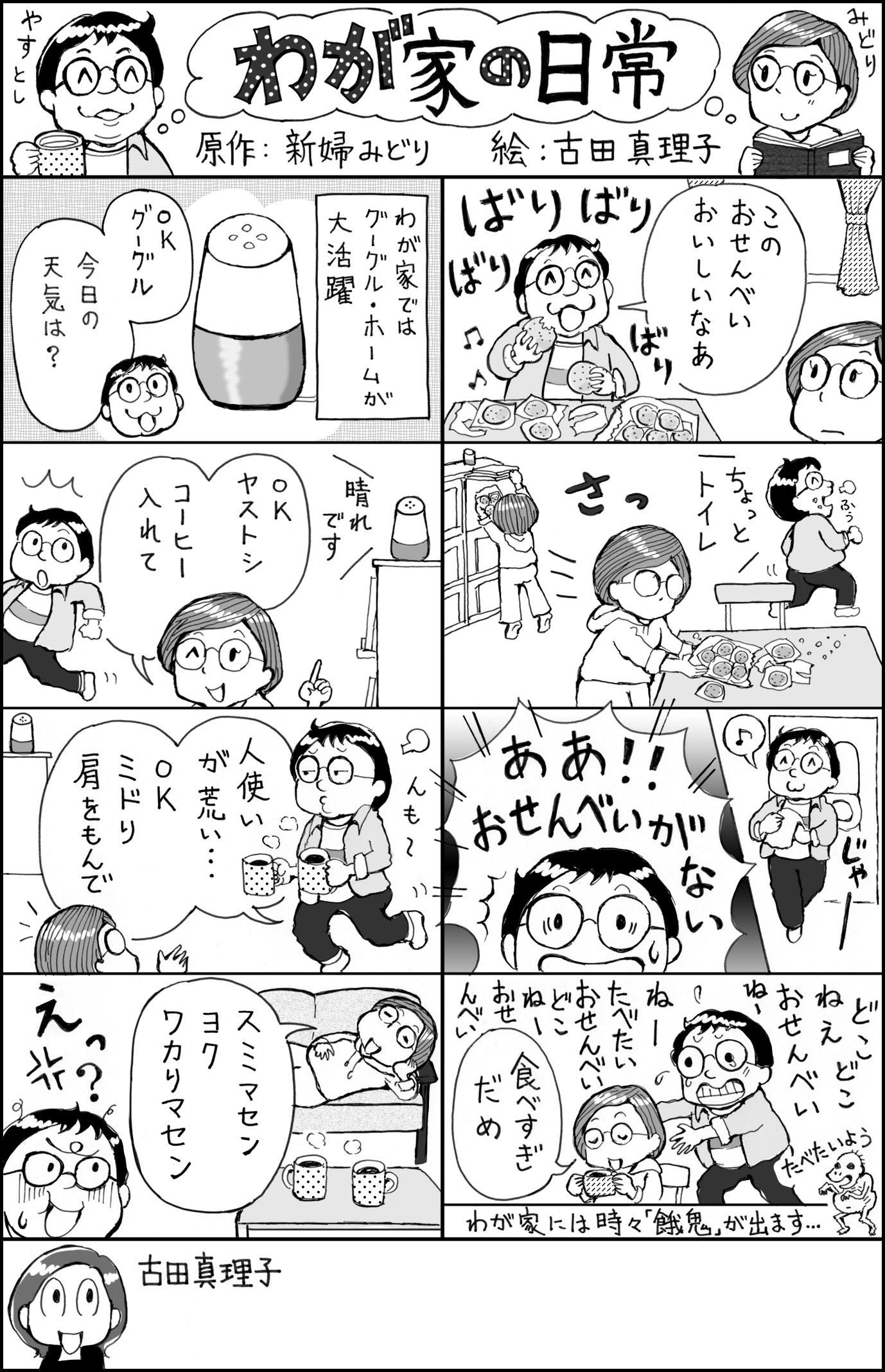 ykotobuki_syusei2.jpg