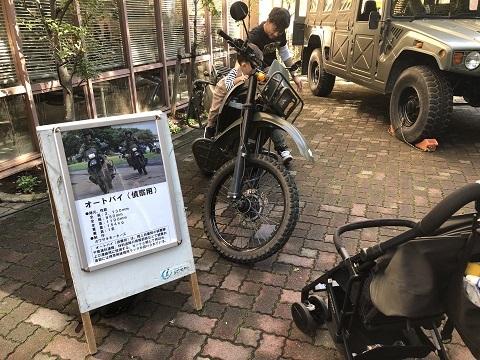 7自衛隊バイク