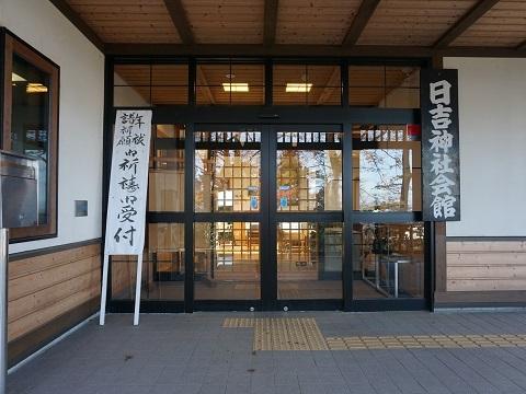 1日吉神社玄関