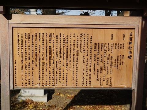 17日吉神社由来