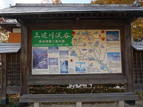 13三途川渓谷看板