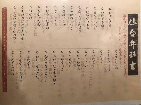 仙台弁辞書