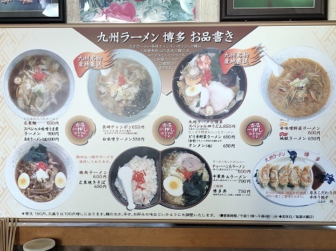 九州ラーメン博多POP