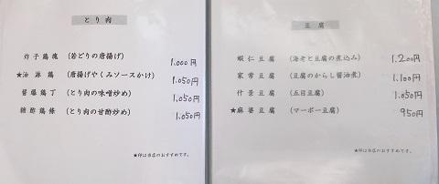 香港ハウスメニュー3