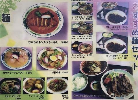 寿楽メニュー2
