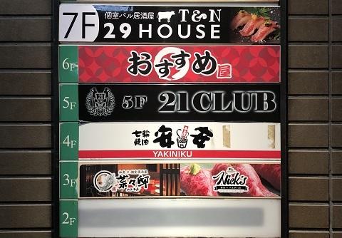 肉ハウス1