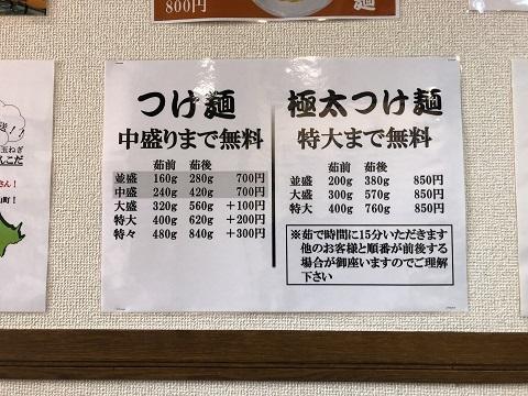 つけ麺POP