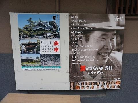 26寅さんポスター