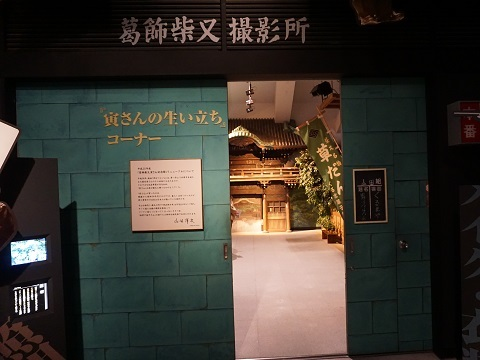 47寅さん記念館