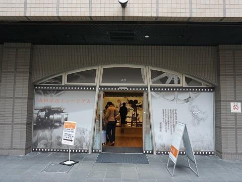 1山田洋次ミュージアム
