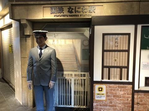 4なにわ駅