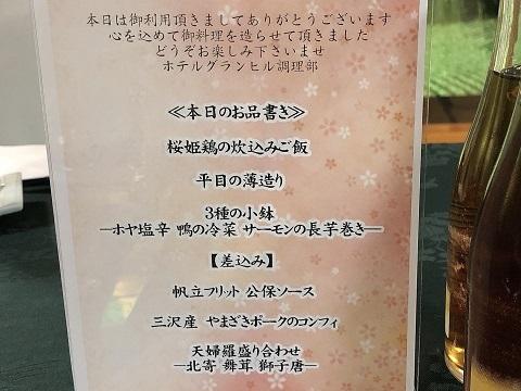 グランヒル懇親会メニュー