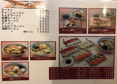 勢登鮨メニュー5