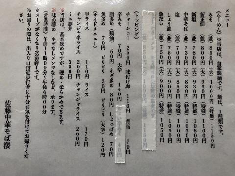 佐藤メニュー