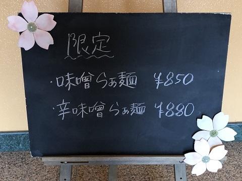 桜花POP
