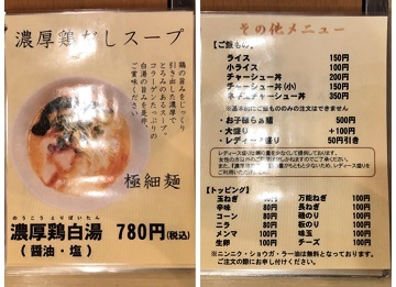 桜花メニュー2