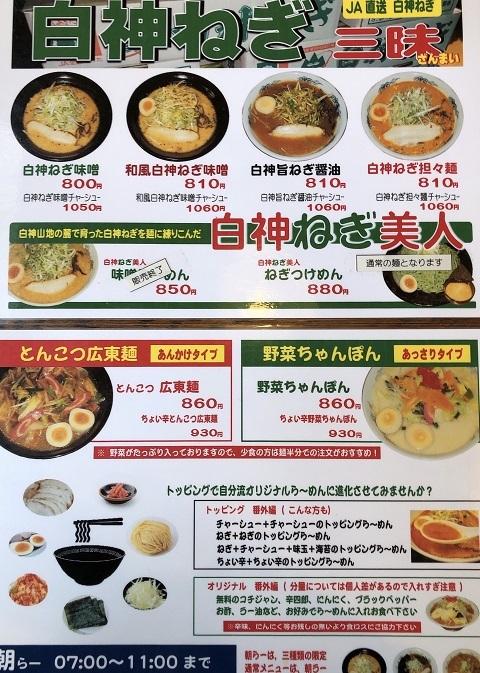 麺四郎メニュー2