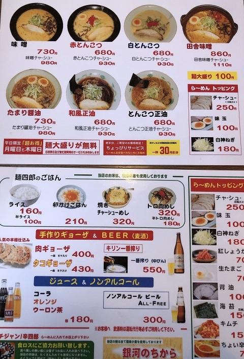 麺四郎メニュー