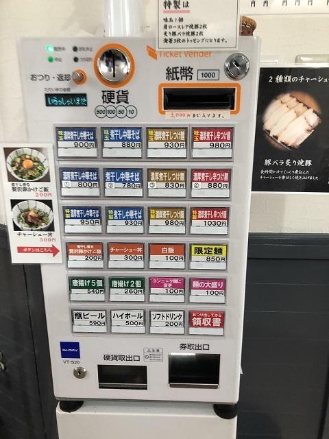 久蔵食堂券売機