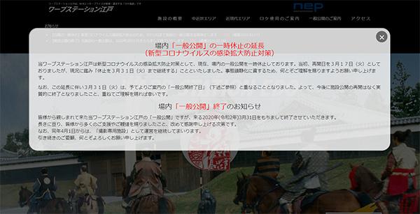 「ワープステーション江戸」のお知らせ画面