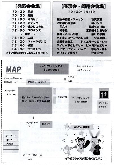 2019.09富山カルチャー芸術祭チラシ2