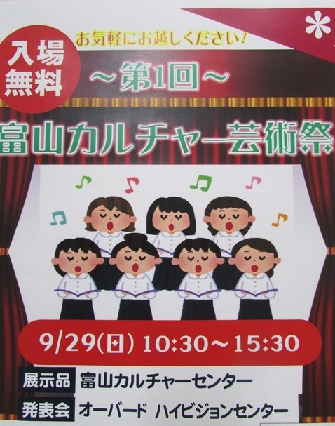 2019.09富山カルチャー芸術祭チラシ