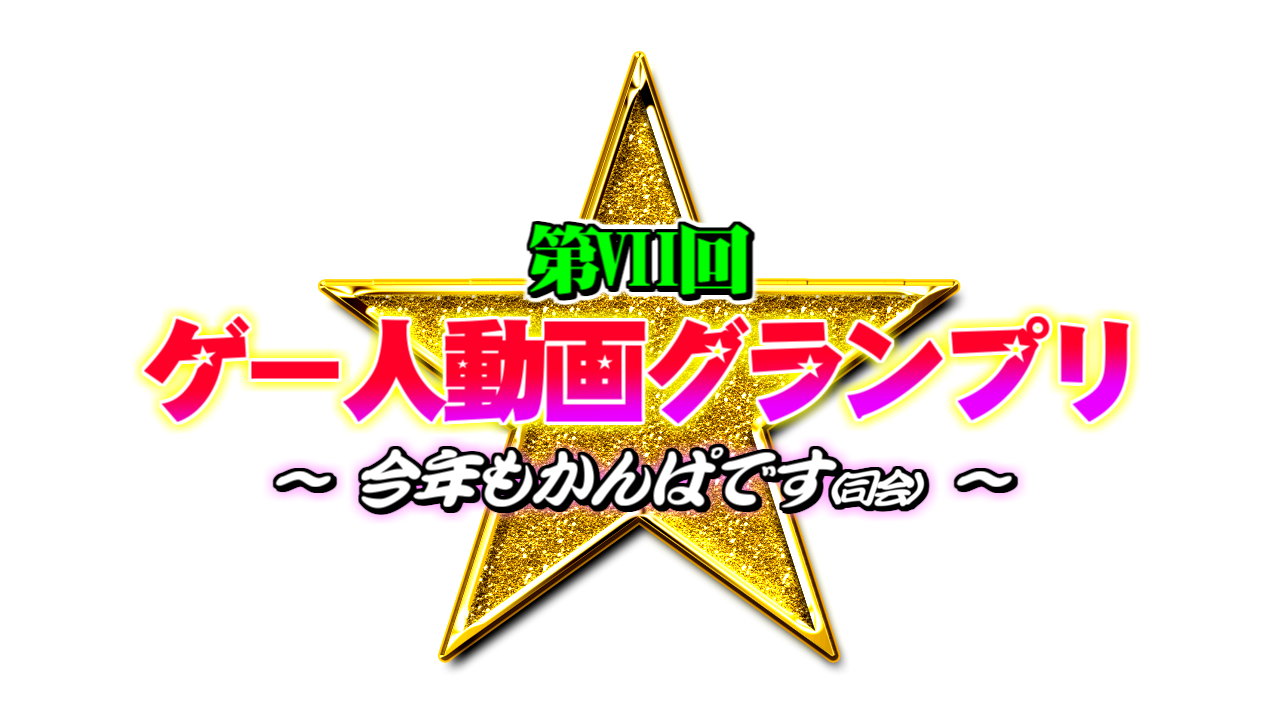 年末特番2019 ロゴ
