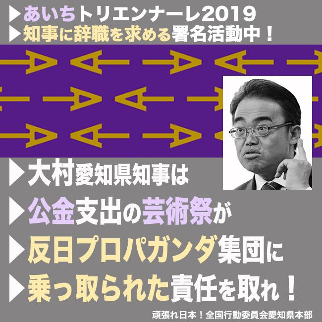 愛知県 反日