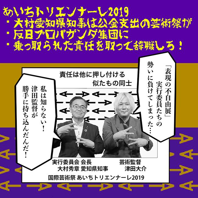 650 大村 津田 責任 辞職004