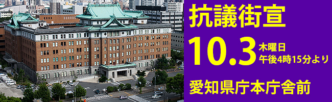 修正 愛知県 本庁前 街宣