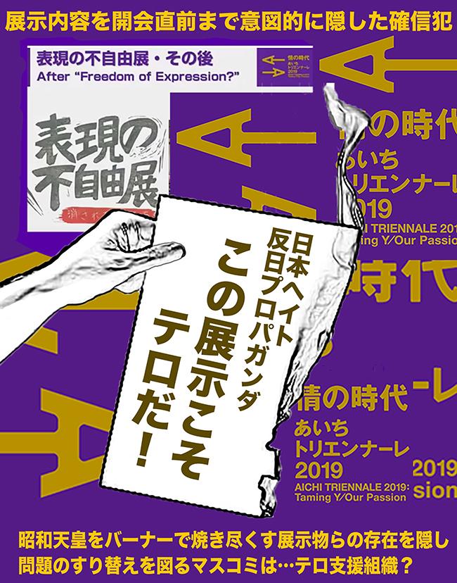 反日 愛知県知事