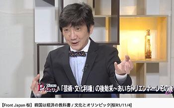 35渡邉哲也 トリエンナーレ まとめ001