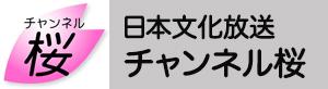 チャンネル桜 タグ sakura 300