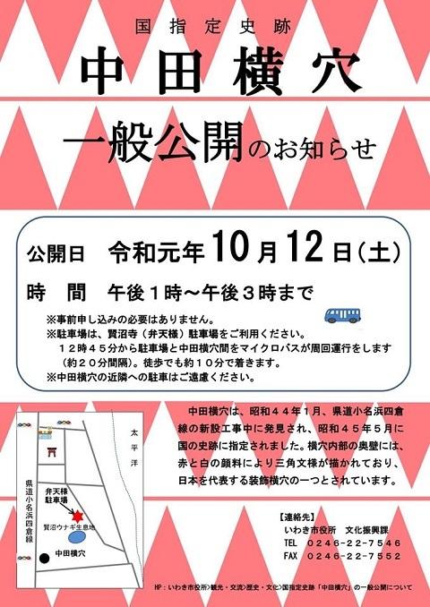 中田横穴公開2019