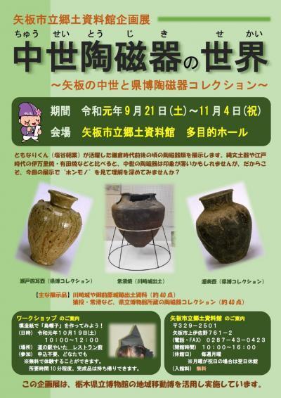 矢板郷土資料館企画展2019